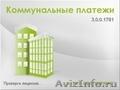 Программа ИАС Коммунальные платежи