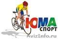 Магазин спортивных товаров ЮМА-Спорт
