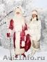 Заказ деда Мороза и Снегурочки детям.