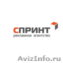 СПРИНТ Рекламное агентство
