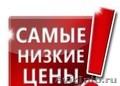 Сантехника по ОПТИМАЛЬНЫМ ЦЕНАМ!!!