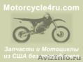 Запчасти для мотоциклов из США Белгород