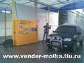вендинг оборудование для мойки автомобилей