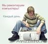 Качественный   ремонт компьютеров и ноутбуков в Белгороде