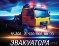 Услуги эвакуатора в Белгороде