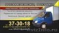 Грузовое такси и заказ грузчиков, Объявление #1188821
