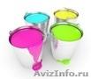 Продаем краски (широкий ассортимент)