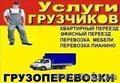 Услуги Грузчиков+Грузоперевозки