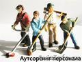 Мобильные бригады грузчиков и подсобных рабочих!