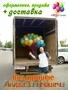 Воздушные шары с гелием ( доставка оформление)