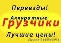 Грузоперевозки,переезды,услуги грузчиков 8-980-384-47-30, Объявление #1524313