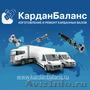 "КарданБаланс"" в Белгороде"