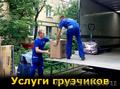 услуги грузчиков 8-951-132-78-11