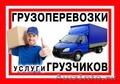 грузоперевозки услуги грузчиков 8-951-132-78-11