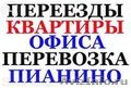 Грузчики 8-980-384-47-30