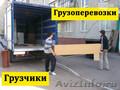 Грузчики- грузоперевозки 8-980-522-09-08
