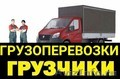 услуги грузчиков грузоперевозки 8-980-522-09-08