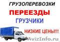 Грузоперевозки 8-980-384-47-30 Грузчики