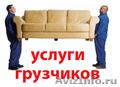 услуги Грузчиков- Грузоперевозки