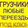Услуги опытных грузчиков 8-980-384-47-30, Объявление #1628142