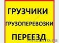 Грузчики + Газель 8-980-384-47-30