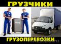 грузоперевозки 8-951-132-78-11 переезд Грузчики