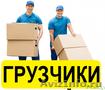 переезд, грузчики 8-951-132-78-11