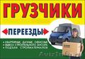 грузчики недорого 8-951-132-78-11