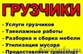 грузоперевозки грузчики 8-951-132-78-11