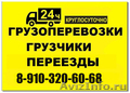 Грузчики погрузка/разгрузка 8-910-320-60-68 переезды