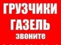 ГРУЗЧИКИ/ГРУЗОПЕРЕВОЗКИ/ПЕРЕВОЗКА ПИАНИНО