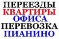 Грузоперевозки 8-980-384-47-30 Опытные грузчики