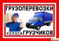 Грузчики .газель переезды.погрузка-разгрузка 8-910-320-60-68, Объявление #1656607