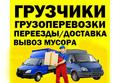 Грузчики 8-910-320-60-68 погрузка/разгрузка, Объявление #1647370