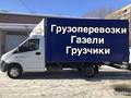 грузчики ,газель недорого, Объявление #1647374