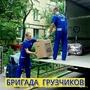 услуги грузчиков в Белгороде 8-910-320-60-68 звоните