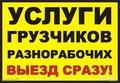 Грузчики/Газель 8-910-320-60-68 недорого