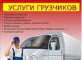 Услуги грузчиков. 8-910-326-55-95