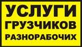 Грузчики на все виды работ 8-910-320-60-68