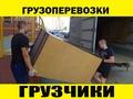 Грузчики+Транспорт Белгород 8-952-431-82-32