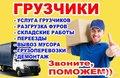 Грузчики+Транспорт...8-910-320-60-68