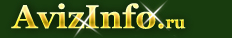 Бесплатные объявления Белгород, продам, куплю, сдам, сниму и работа в Белгороде - belgorod.avizinfo.ru